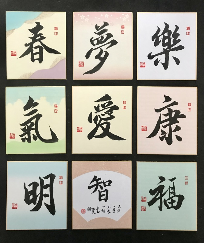 Special calligraphy