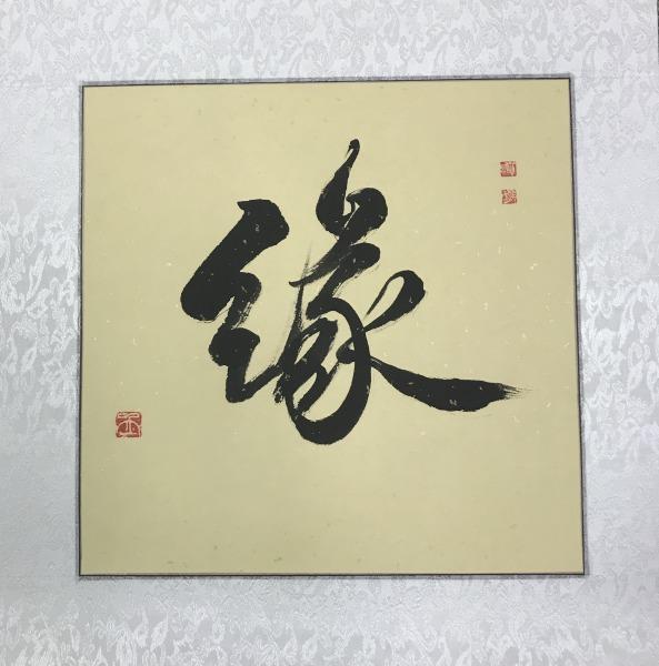 Fate, Yuan (Fen)