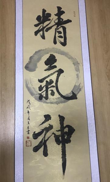 Jing, Qi, Shen (not available)