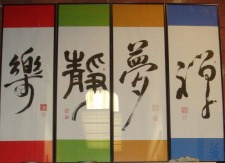 Joy,Tranquility, Dream, Zen(from left to right)