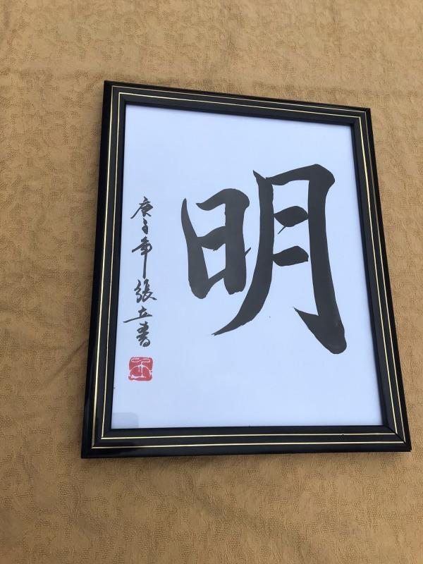 Bright/Illumination/light/, Ming in Kai Script