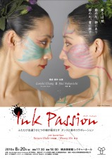 Ink Passion, Yokohama, 8/ 20, 2010 @6pm