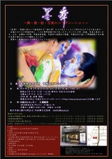 MOWU Art Exhibition in Tokyo with Mai Nakanishi and guest photographers and artists